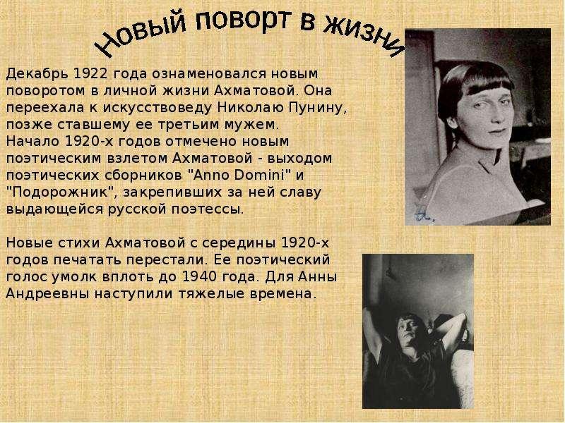 Решебник Русского Языка 4 Класс Анна Ахматова