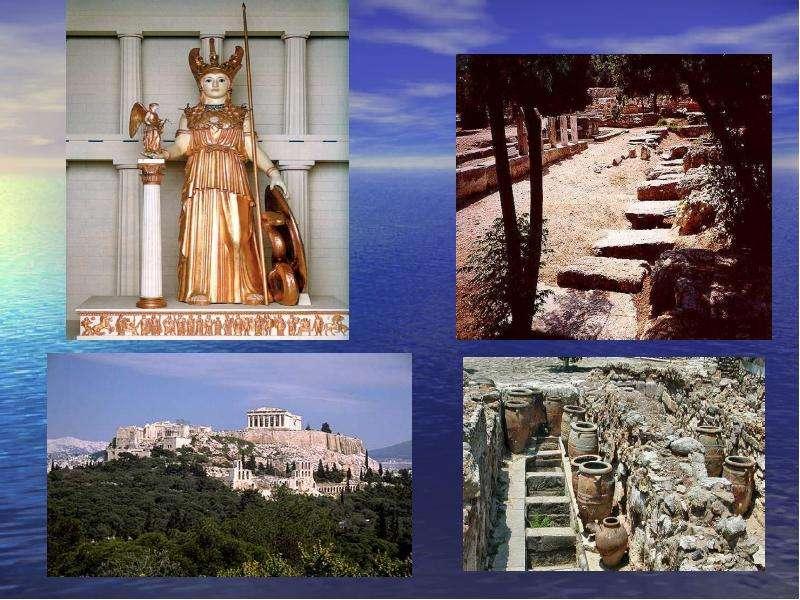 В ГОРОДЕ БОГИНИ АФИНЫ ПРЕЗЕНТАЦИЯ СКАЧАТЬ БЕСПЛАТНО