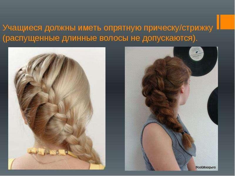Прически с распущенными волосами без челки