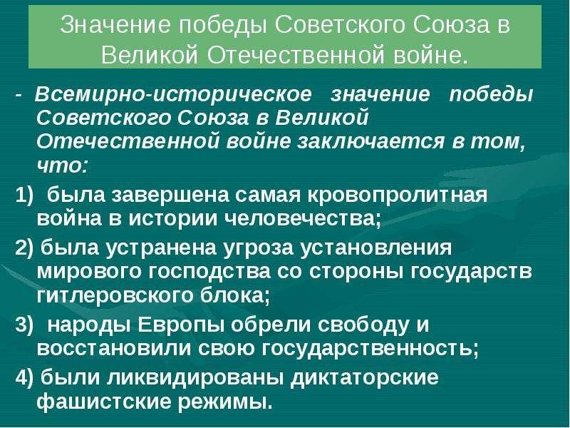 посадить Крымские итоги вов и второй мировой воин родным это