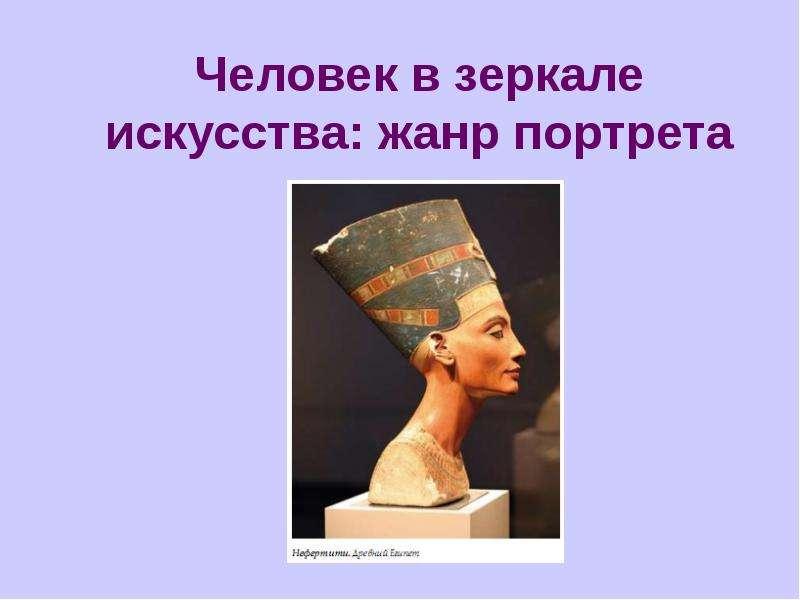 Человек в зеркале искусства жанр портрета реферат 1296