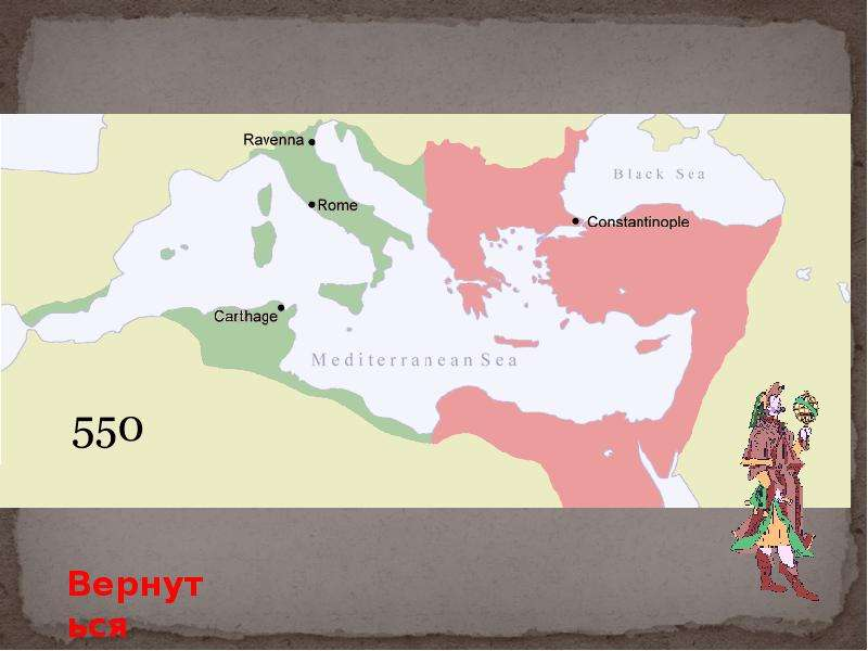 a geography of byzantine empire The byzantine empire, also referred to as the eastern roman empire, was the continuation of the roman empire in the east during late antiquity and the middle ages, when its capital city was constantinople (modern-day istanbul, which had been founded as.