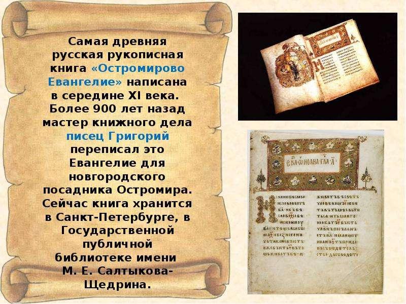 Доклад на тему о древней руси 7768