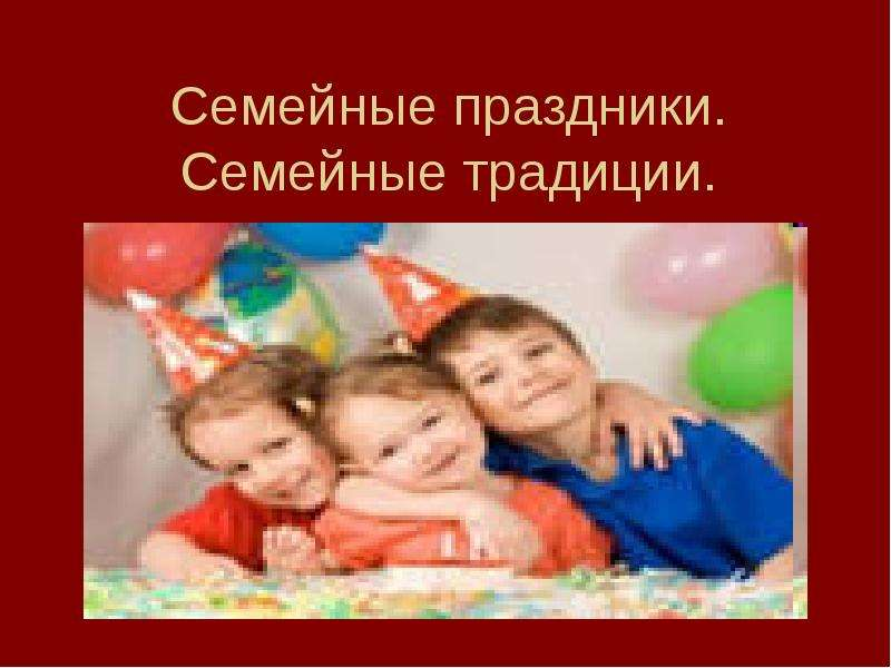 Презентация Семейные праздники. Семейные традиции