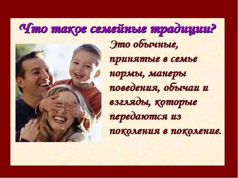 Семейные праздники. Семейные традиции, слайд 3