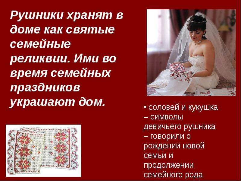 Семейные праздники. Семейные традиции, слайд 10