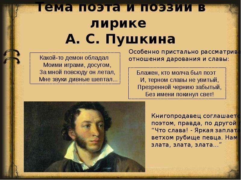 пришлась свободные стихи пушкина жизнь пору