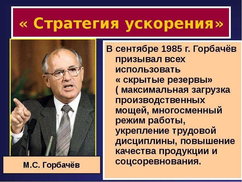 gorbachev essay To what extent was gorbachev to blame for the collapse of the ussr essay gorbachev was to fault for the prostration of the ussr for assorted grounds related essays.