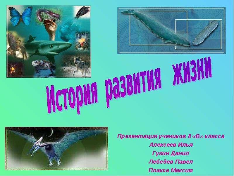 Презентация История развития жизни