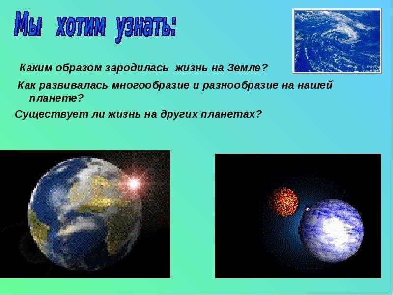 Каким образом зародилась жизнь на Земле? Каким образом зародилась жизнь на Земле? Как развивалась мн