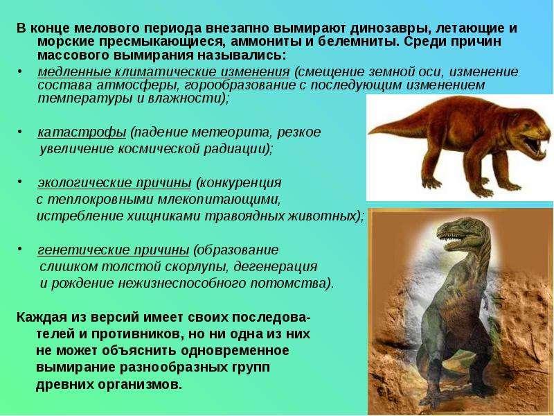 В конце мелового периода внезапно вымирают динозавры, летающие и морские пресмыкающиеся, аммониты и