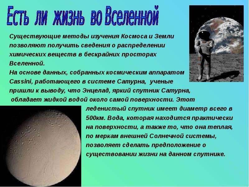 Существующие методы изучения Космоса и Земли Существующие методы изучения Космоса и Земли позволяют