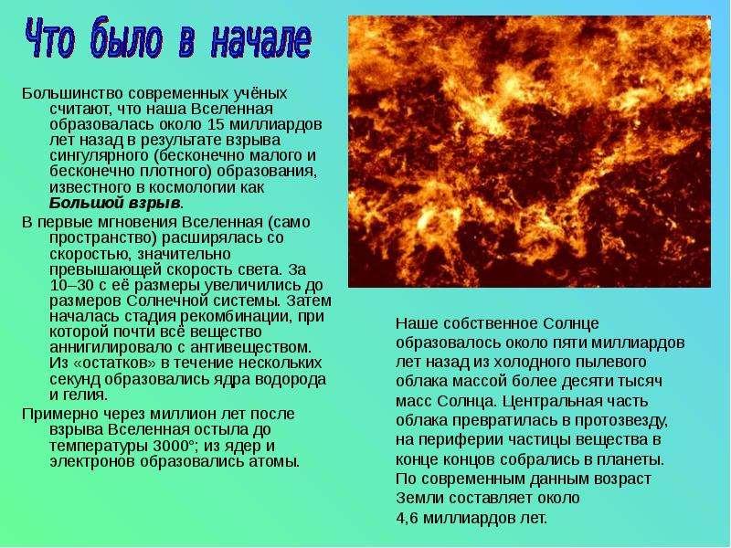 Большинство современных учёных считают, что наша Вселенная образовалась около 15 миллиардов лет наза