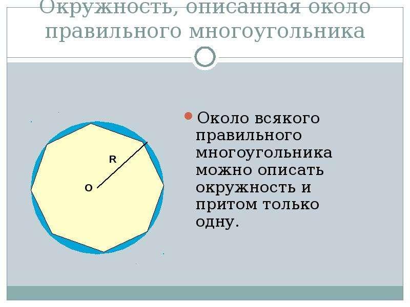 сайт, картинка описанного многоугольника тысячи предателей