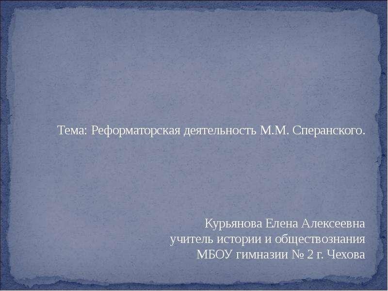 Презентация Реформаторская деятельность М. М. Сперанского