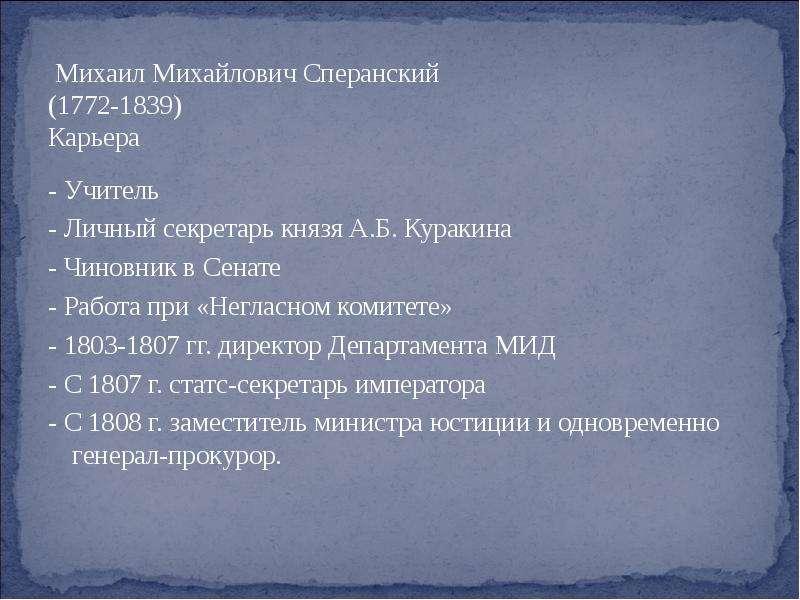 Михаил Михайлович Сперанский (1772-1839) Карьера - Учитель - Личный секретарь князя А. Б. Куракина -
