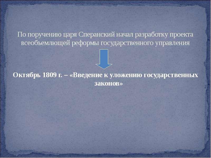 По поручению царя Сперанский начал разработку проекта всеобъемлющей реформы государственного управле
