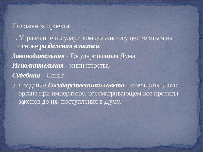 Положения проекта: 1. Управление государством должно осуществляться на основе разделения властей: За