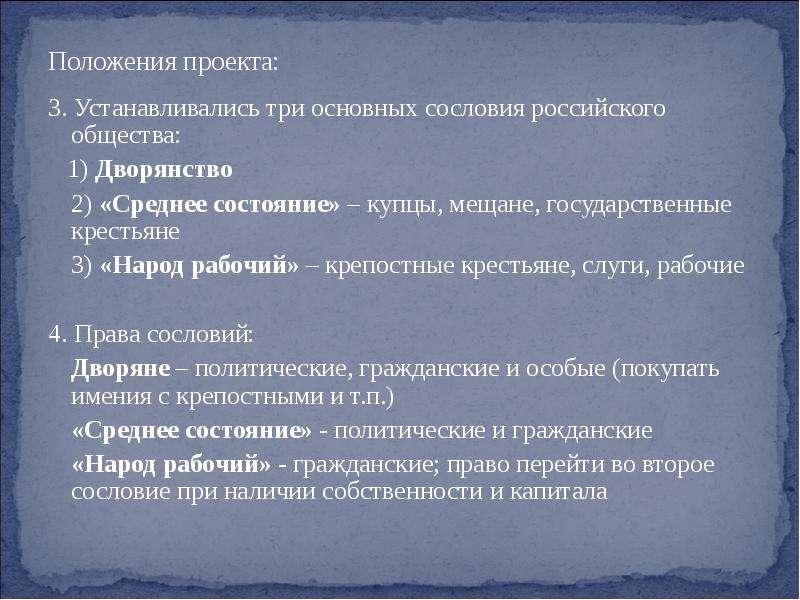 Положения проекта: 3. Устанавливались три основных сословия российского общества: 1) Дворянство 2) «