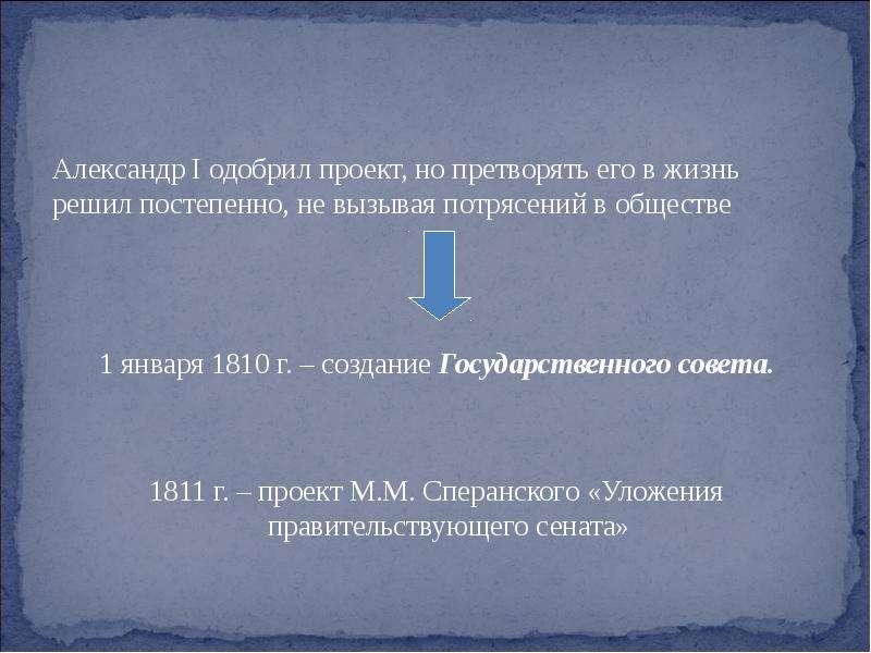 Александр I одобрил проект, но претворять его в жизнь решил постепенно, не вызывая потрясений в обще