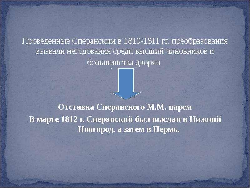 Проведенные Сперанским в 1810-1811 гг. преобразования вызвали негодования среди высший чиновников и