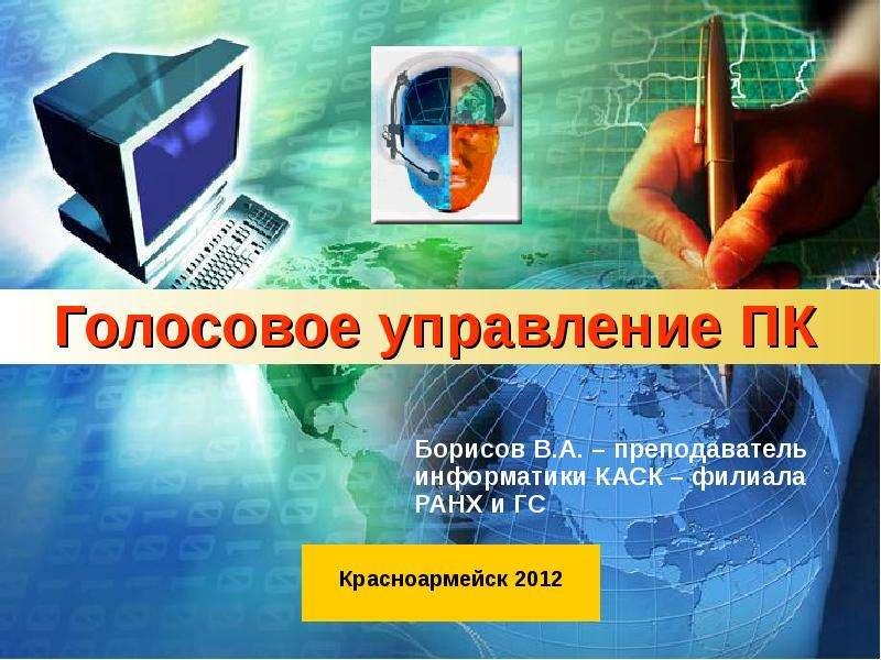 Презентация Голосовое управление ПК