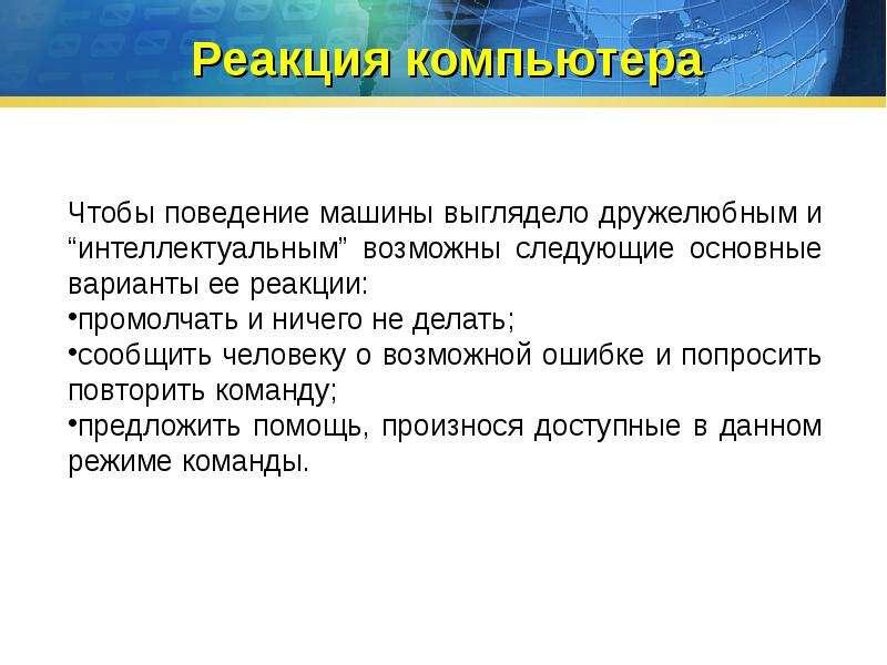 Голосовое управление ПК, слайд 11