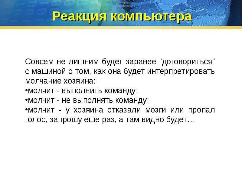 Голосовое управление ПК, слайд 12