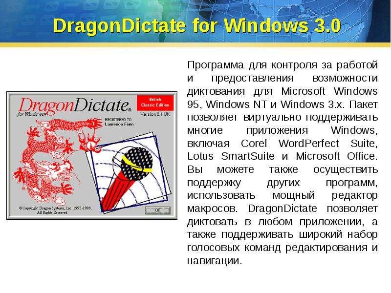 DragonDictate for Windows 3. 0