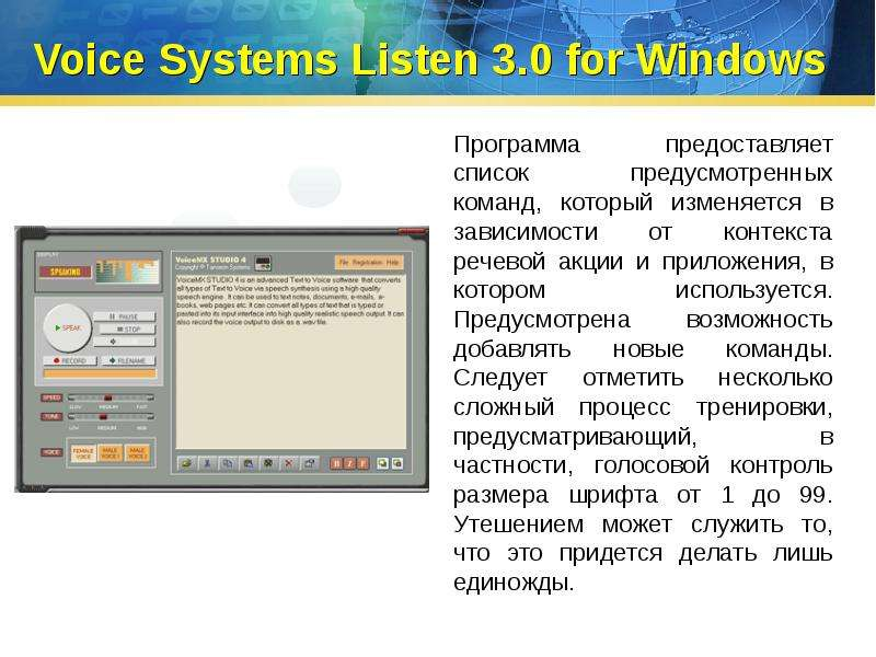Voice Systems Listen 3. 0 for Windows