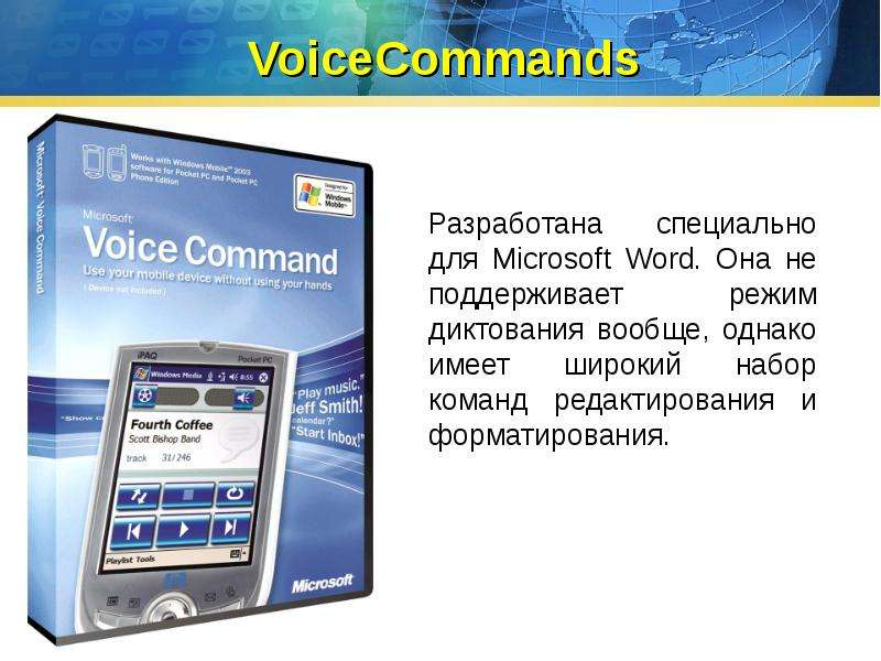 VoiceCommands