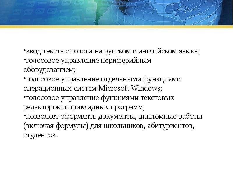 Голосовое управление ПК, слайд 20