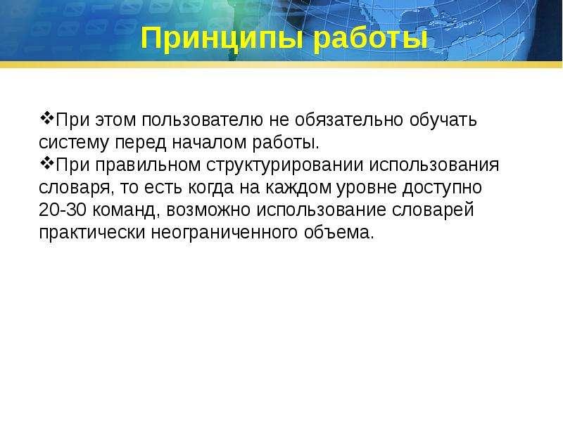 Голосовое управление ПК, слайд 8