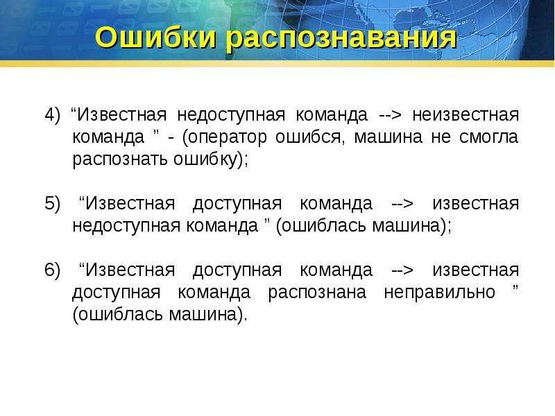 Голосовое управление ПК, слайд 10