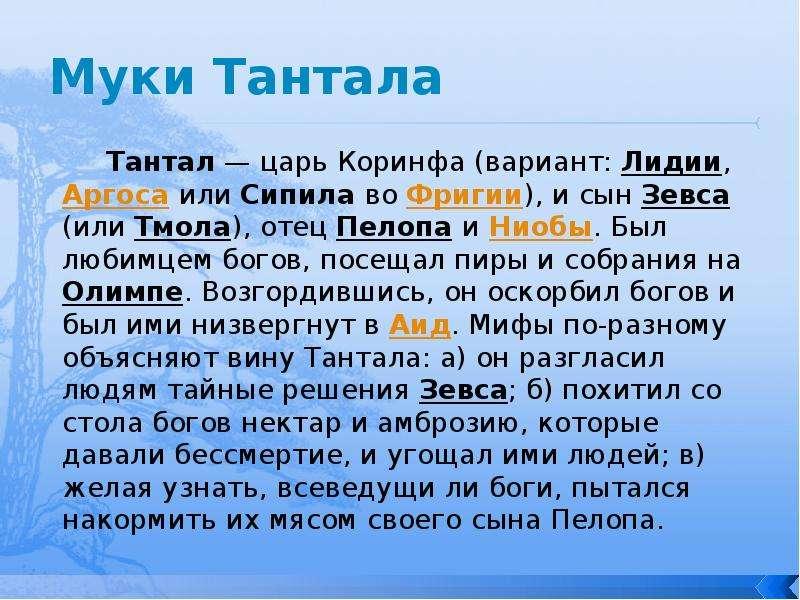 muki-tantala