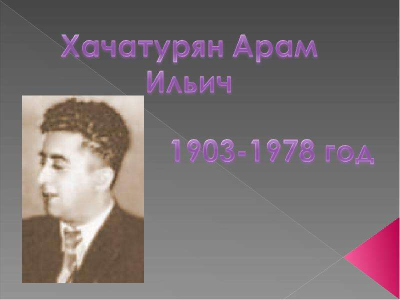 Презентация Хачатурян Арам Ильич