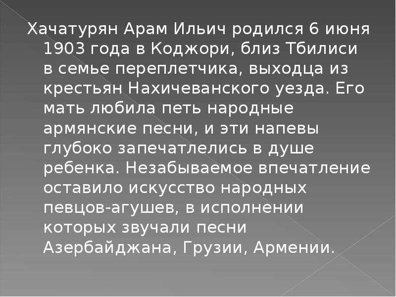 Хачатурян Арам Ильич родился 6 июня 1903 года в Коджори, близ Тбилиси в семье переплетчика, выходца
