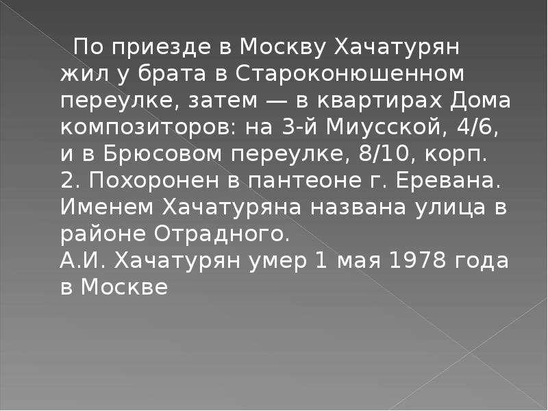 По приезде в Москву Хачатурян жил у брата в Староконюшенном переулке, затем — в квартирах Дома компо
