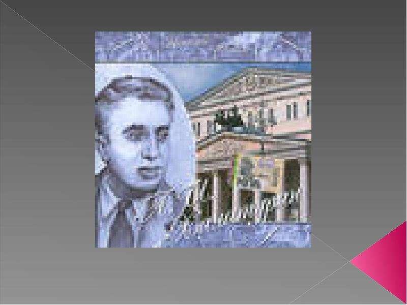 Хачатурян Арам Ильич, слайд 3