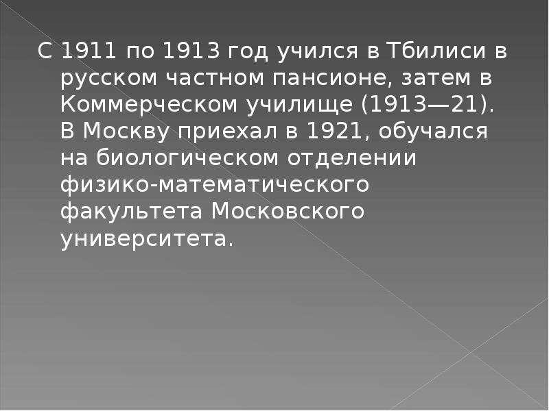 С 1911 по 1913 год учился в Тбилиси в русском частном пансионе, затем в Коммерческом училище (1913—2