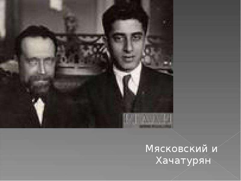 Мясковский и Хачатурян Мясковский и Хачатурян