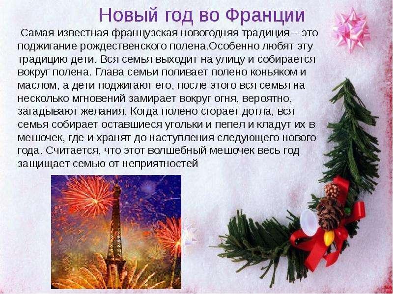 Поздравления в новый год разных странах