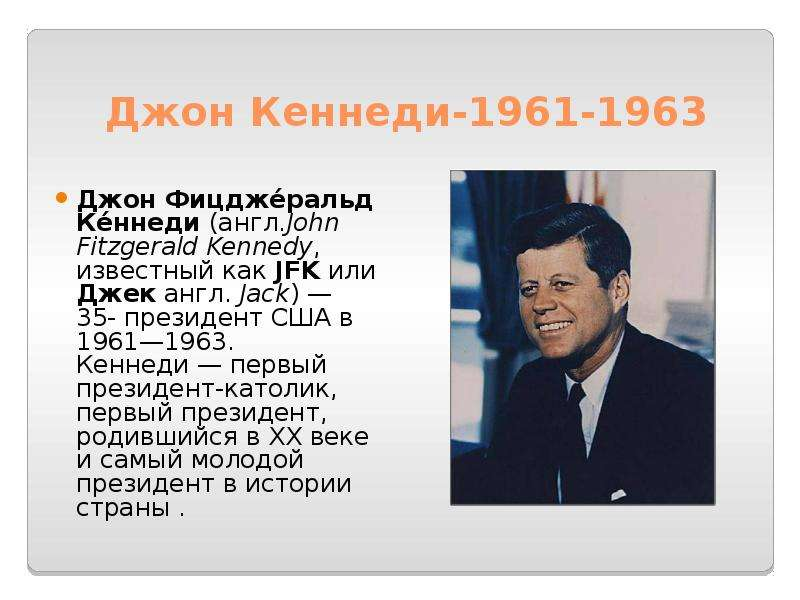 a biography of john fitzgerald kennedy the president of the united states Lucidcafé's profile of john fitzgerald kennedy july 10, 2016 john fitzgerald kennedy 35th president of the united states a biography john f kennedy on.