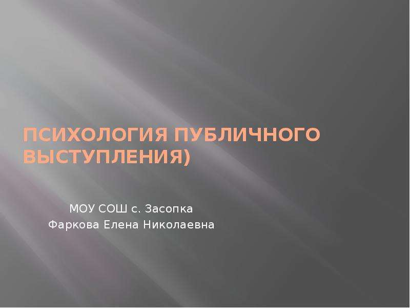 Презентация Психология публичного выступления