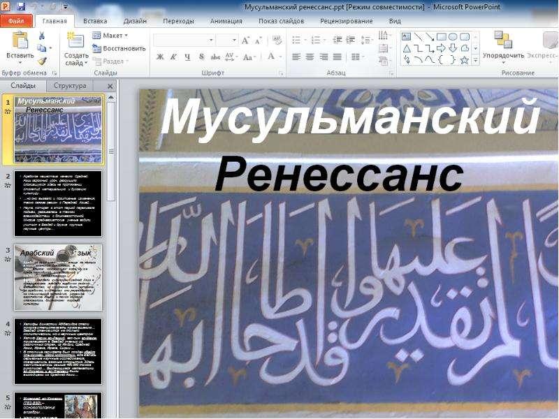 Презентация Мусульманский Ренессанс