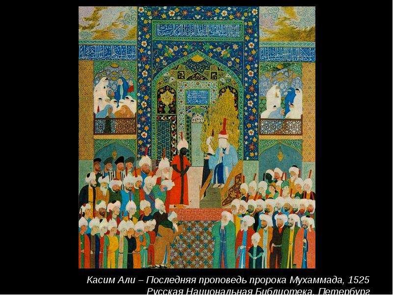 Мусульманский Ренессанс, слайд 13