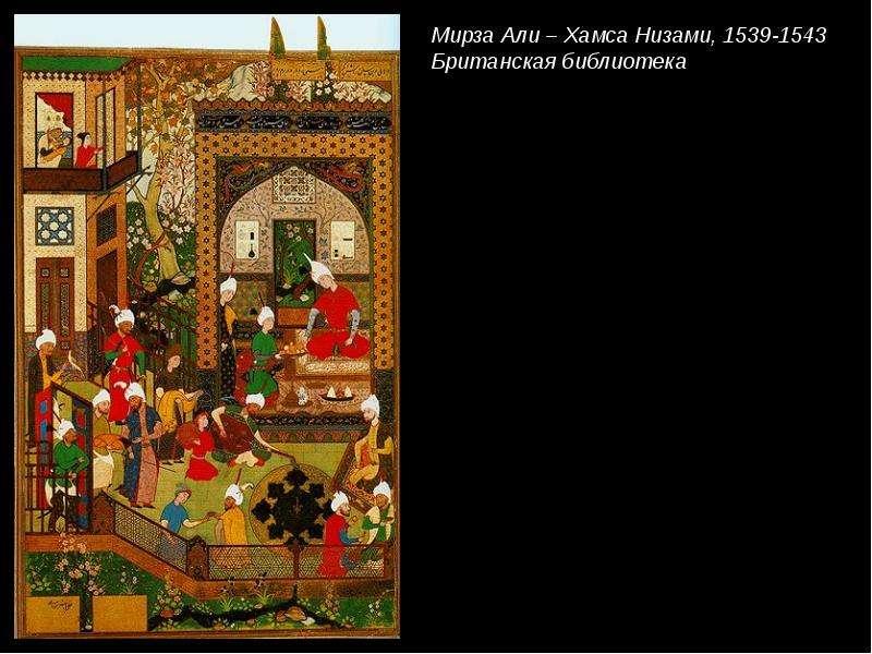 Мусульманский Ренессанс, слайд 16
