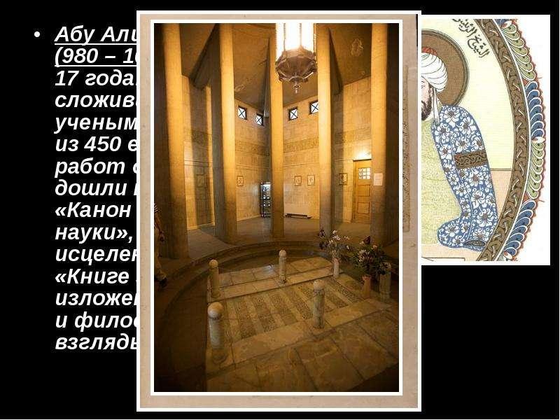 Абу Али ибн Сино (980 – 1037) – уже к 17 годам был сложившимя ученым и врачом, из 450 его научных ра