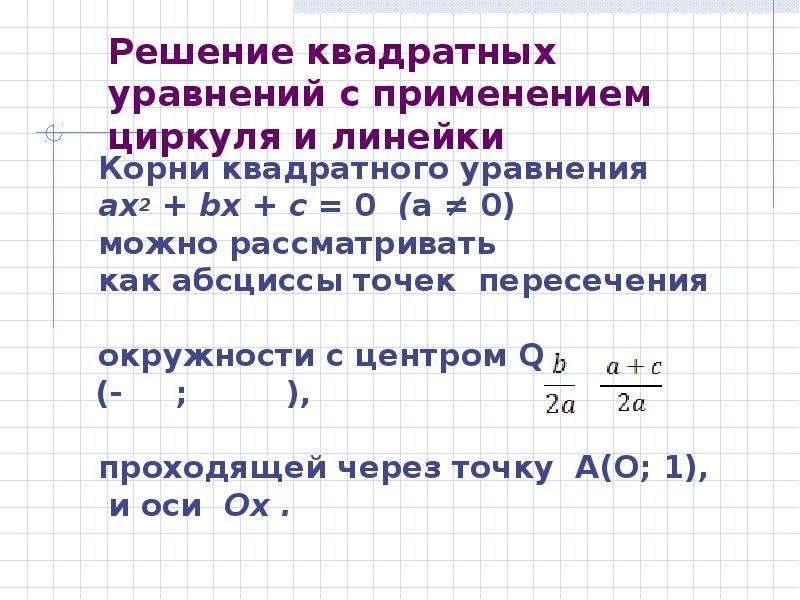 Решение квадратных уравнений с применением циркуля и линейки Корни квадратного уравнения ах2 + bх +
