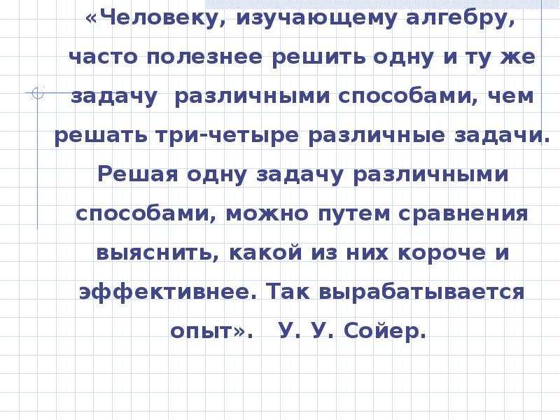 «Человеку, изучающему алгебру, часто полезнее решить одну и ту же задачу различными способами, чем р